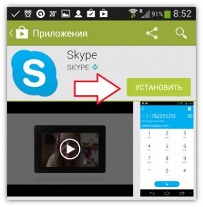 Скачать скайп на Android